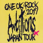 "ONE OK ROCK(ワンオク)2017 ""Ambitions"" ツアー「横浜アリーナ」セトリ(ミスチル、エメ)"