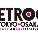 METROCK 2017(メトロック)セトリまとめ