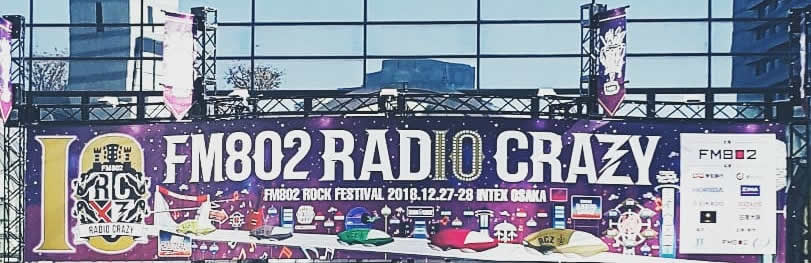 FM802 ROCK FESTIVAL RADIO CRAZY 2018