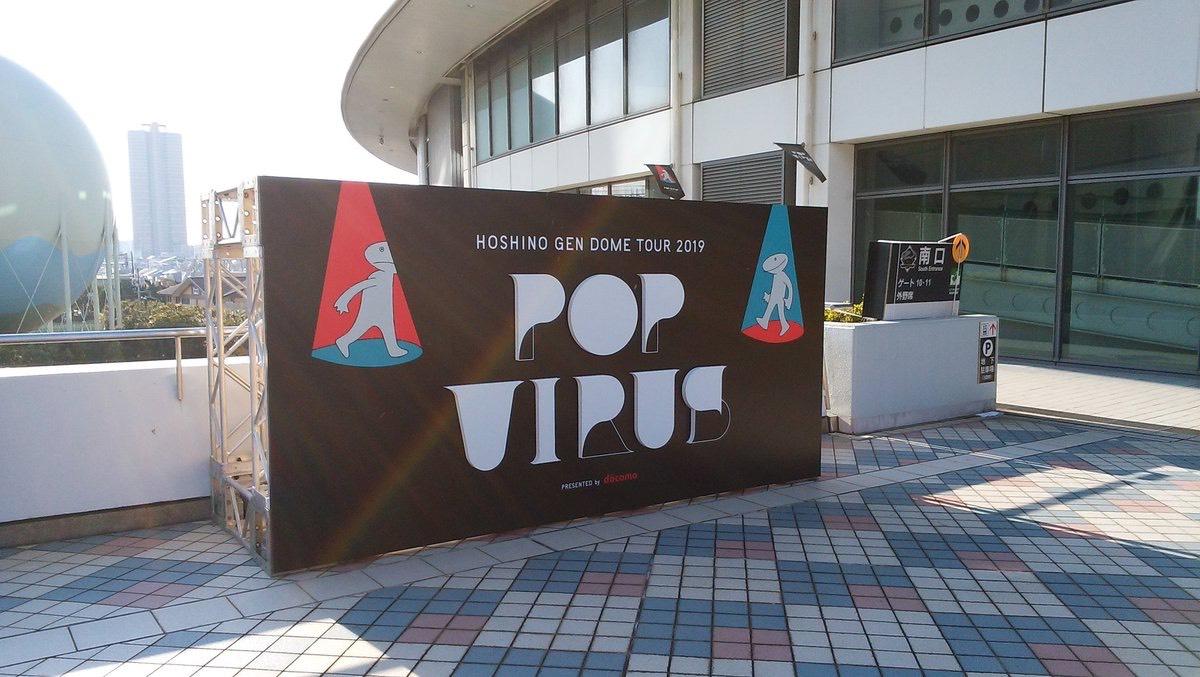 星野源 DOME TOUR 2019『POP VIRUS』全公演セトリまとめ