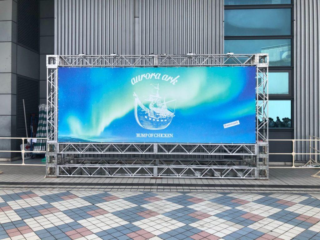 2019/09/12 (木) 京セラドーム大阪 (大阪府) 写真提供:サウウェブ