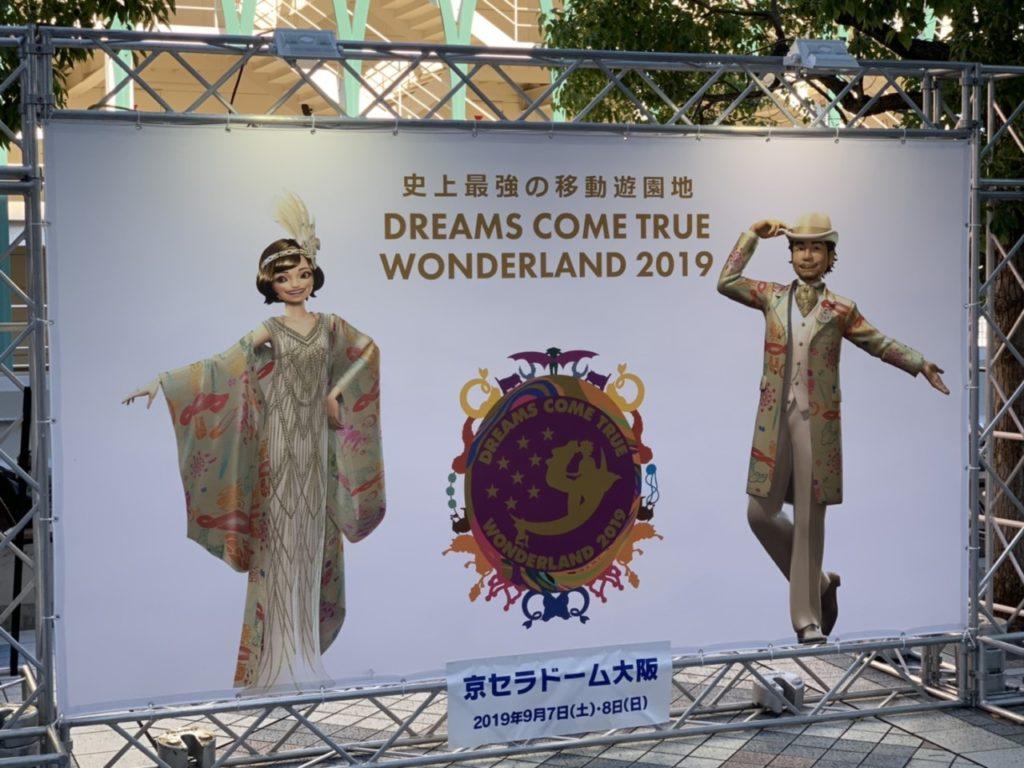 史上最強の移動遊園地 DREAMS COME TRUE WONDERLAND 2019 @京セラドーム 9/7
