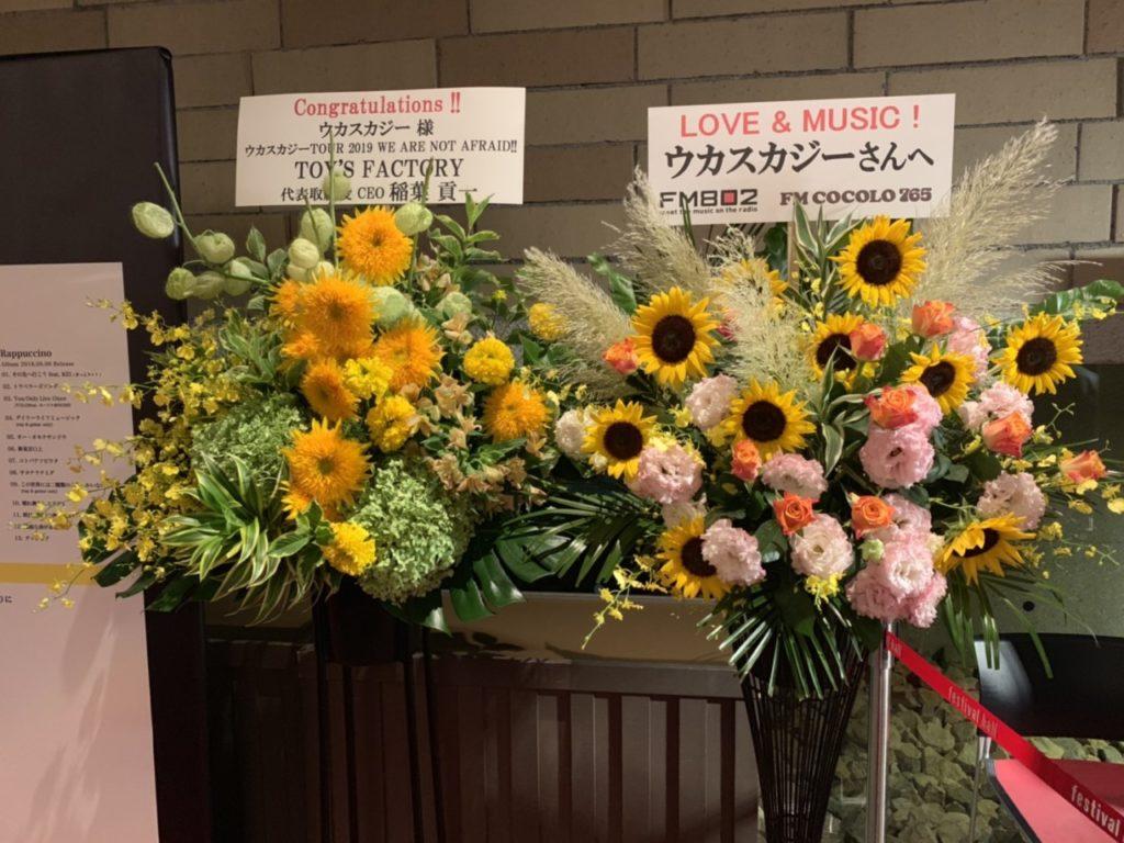 ウカスカジー ライブ 08/26 (月) フェスティバルホール (大阪府)